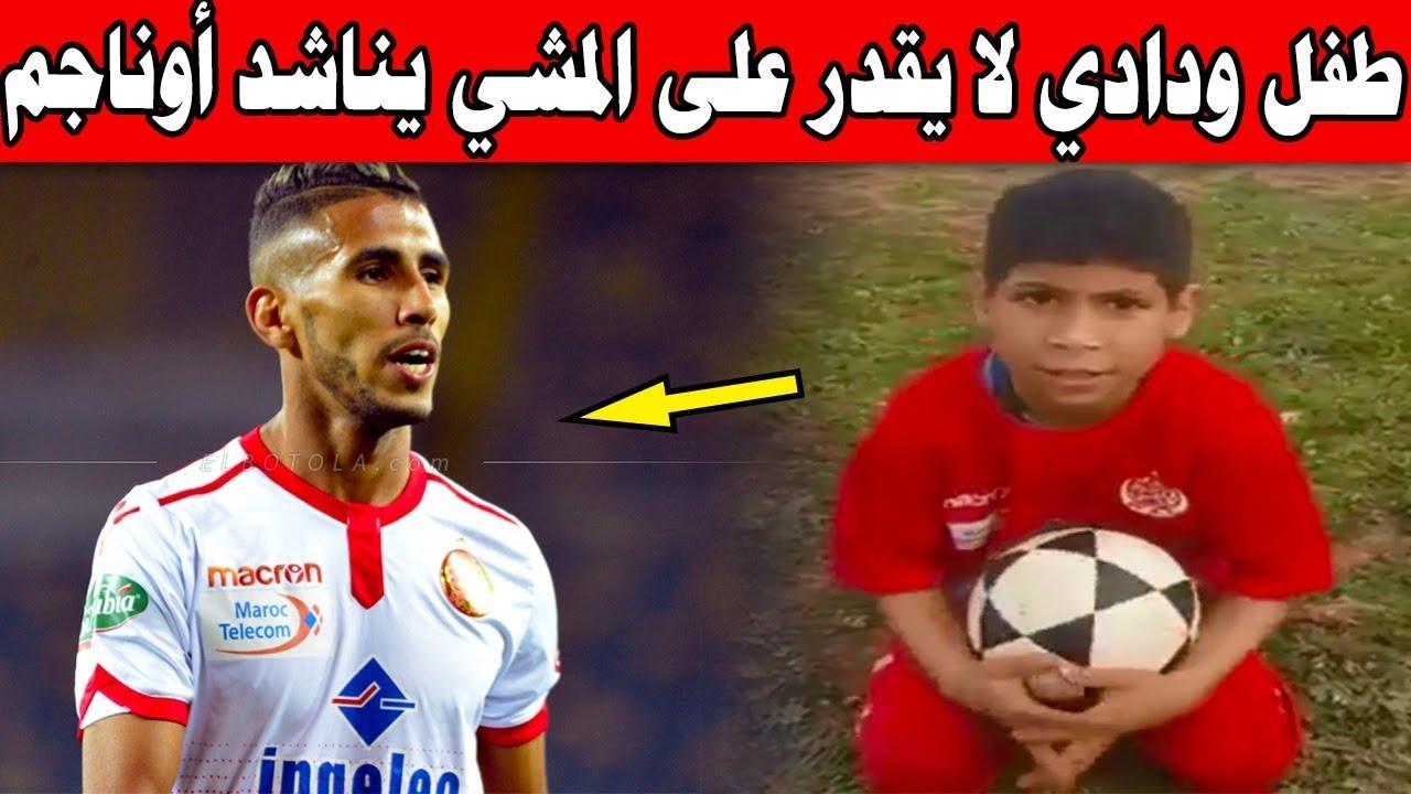 ودادي لا يقدر على المشي يناشد لاعب الوداد محمد أوناجم