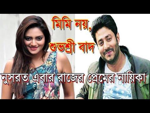 নুসরাত এবার রাজের প্রেম কাহিনীর নায়িকা   Raj Chakraborty   Ankush & Nusrat Jahan New Film