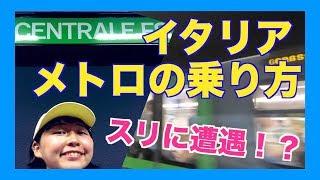 【イタリアの地下鉄】乗り方を教えます! 【ついちゃんねる】 海外旅行