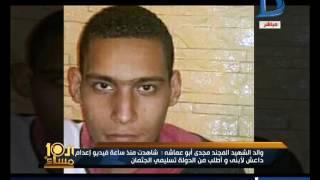 العاشرة مساء|والد الشهيد مجدى ابوعماشة يكشف تفاصيل استشهاد نجله على يد جماعة داعش بسيناء