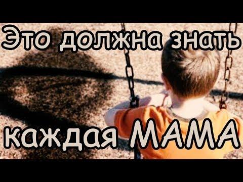 Родители Возможно эта Фраза Спасет Вашего Ребенка [ПОКАЖИТЕ ЭТО ВИДЕО МАМЕ]