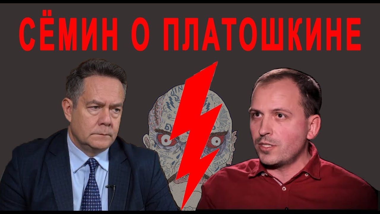 Сёмин о Платошкине - YouTube