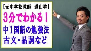 中1国語の勉強法続き→http://tyugaku.net/gakunen/tyu1-kokugo.html 【...