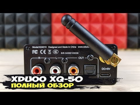 XDuoo XQ50: беспроводной ЦАП с выходом на оптику и коаксиал