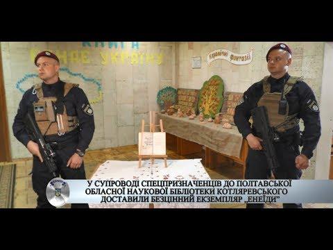 Поліція Полтавщини: Поліція доставила безцінний екземпляр «Енеїди» Котляревського
