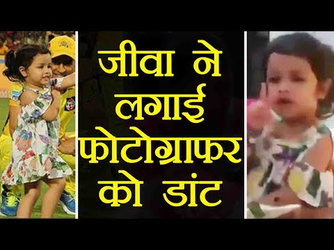 IPL 2018: Ziva Dhoni Gets Angry at Photographer says NO Photo । वनइंडिया हिंदी