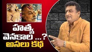 Who's Behind YS Vivekananda Reddy's Murder..? - Prudhvi Raj