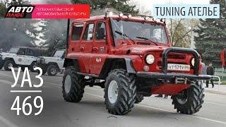 Тюнинг Ателье - УАЗ-469 - АВТО ПЛЮС