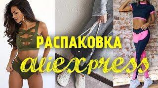 ТОП 7 літні покупки з Aliexpress для дівчаток 2019❤️!/Розпакування Алиэкспресс