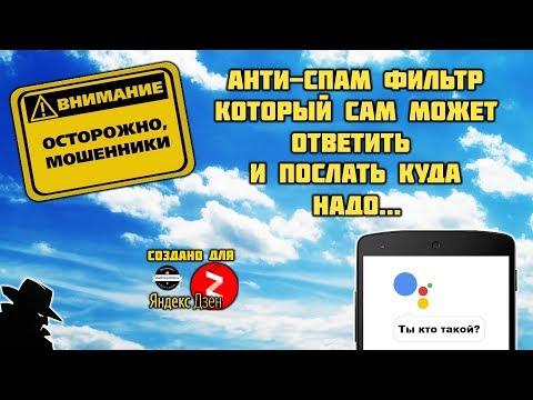 Антиспам бот на телефон - Яндекс Дзен