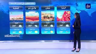 النشرة الجوية الأردنية من رؤيا 29-4-2019