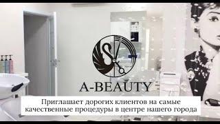 Визитка Салон красоты A BEAUTY