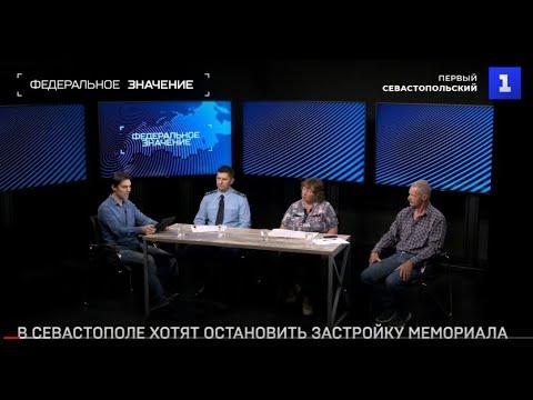 """Программа телеканала """"Первый Севастопольский"""" """"Федеральное значение"""""""