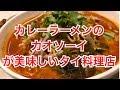 【上野タイ料理】カレーラーメンのカオソーイが美味しいタイ料理店がありました〈サ…