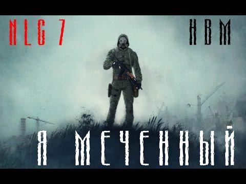 S.T.A.L.K.E.R. NLC 7 Я МЕЧЕННЫЙ HBM (7)