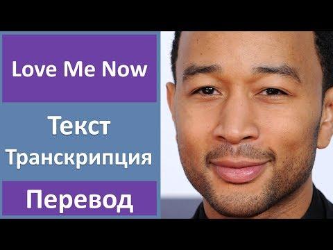 John Legend - Love Me Now - текст, перевод, транскрипция