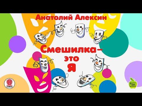 Смешилка - это я. Алексин А. Аудиокнига. читает Кузнецов В.