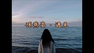 孙燕姿 (Sun Yan Zi) - 遇见 Yu Jian (Chi/Pin/Eng)