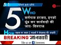 5W1H: Girl riding scooty molested by men who pulled her skirt in Indore