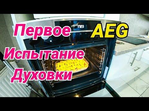 Тестируем Духовой Шкаф AEG , Готовим Рататуй в Сырном Соусе.