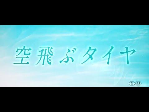 長瀬智也 空飛ぶタイヤ CM スチル画像。CM動画を再生できます。