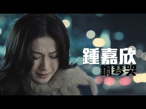 鍾嘉欣 Linda Chung《鋼琴哭》  愛情來的時候 A Time Of LOVE 韓國 主題曲 (Lyric Video)