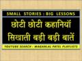 211   SMALL STORIES   BIG LESSONS   HINDI   THIN LINE BETWWEN DISCIPLINE AND RIGIDITY