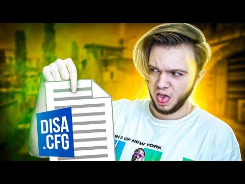 ИГРАЮ НА САМОМ ХУДШЕМ CFG ft. disa (CS:GO)
