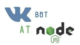 Бот для вконтакте на node js