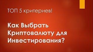 видео Как выбирать акции для покупки