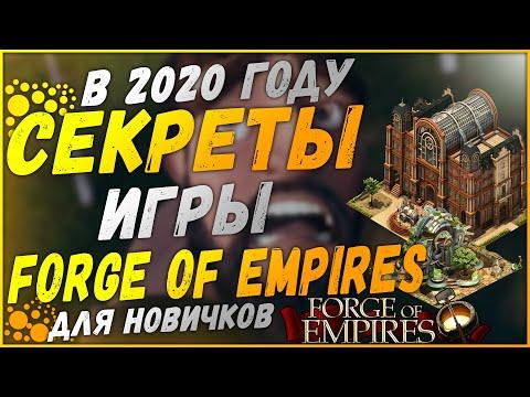 Топ 5 Советов Игры Forge Of Empires - СОВЕТЫ#1