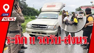 วันฝนตกพรำ นักเรียน 14 คนในรถตู้ได้กลับบ้าน แต่ จยย. เนื้อหุ้มเหล็กไม่มีโอกาส