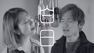 """【フル歌詞】""""白日"""" King Gnu / 日本テレビ系「イノセンス 冤罪弁護士」主題歌 covered by 財部亮治, ウタイスト thumbnail"""