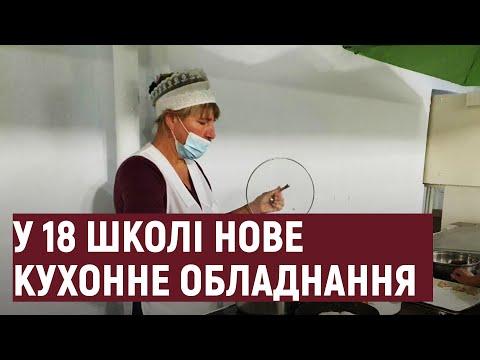 Суспільне. Тернопіль: Нове кухонне обладнання отримала тернопільська школа №18