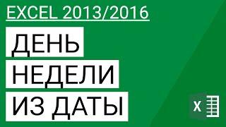 Как узнать день недели по дате в Excel 2013/2016 || Уроки Volosach Academy Russian