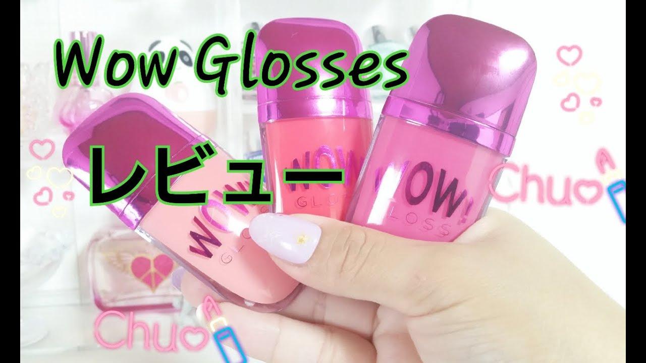 メイクアップレボリューション♡リップグロス・リップスティック レビュー!♥ Makeup Revolution WOW LIP GLOSS REVIEW