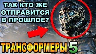 Что показал 4й трейлер Трансформеры 5 Последний Рыцарь 2017 [ОБЪЕКТ] Transformers The Last Knight