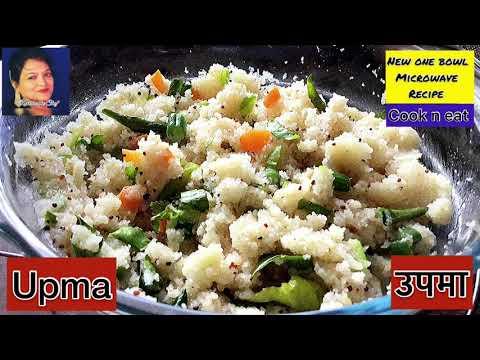 5-मिनट-में-उपमा-बनायें-new-one-bowl-microwave-#upma-recipe-save-time-cook-in-microwave-n-eat-in-bowl