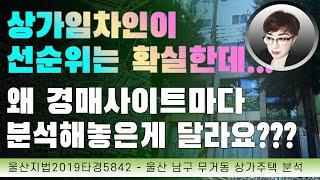 경매강의 : 경매초보탈출 138강 -  선순위 상가임차…