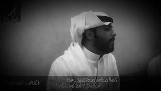 لا ضاق صدرك واصبح الضيق عاده الشاعر احمد الردعان