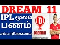 Dream11| How To Play And Win In  Dream11 Game To Earn Money[2018-Tamil]