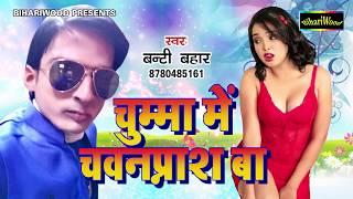 चुम्मा में चवनप्राश बा - Chumma Me Chavanprash Ba - Banti Bahar - Bhojpuri New Song 2018