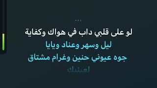 لو على قلبي #فاضل_شاكر كاريوكي عربي