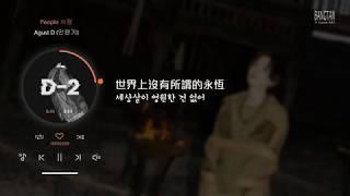 Download lagu [韓中字] Agust D - 사람/People (SUGA of BTS)