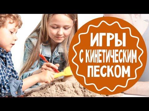 Игры для детей с кинетическим песком