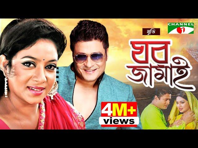 Ghar Jamai | ঘর জামাই | Bangla Old Movie | Ferdous | Shabnur | Prabir Mitra | Channel i Tv