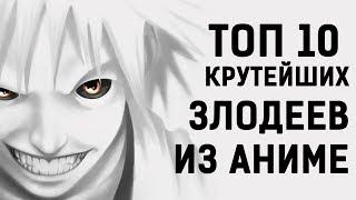 ТОП 10 крутейших ЗЛОДЕЕВ ИЗ АНИМЕ / харизматичных АНТАГОНИСТОВ