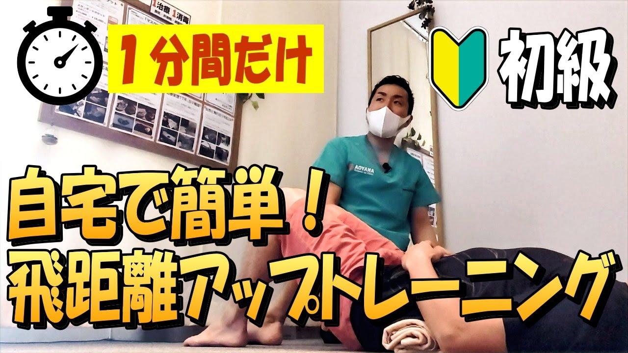 (YouTube更新)一日一分だけ!ゴルフ飛距離アップトレーニング(初級)青山バランスアップ治療院の青山先生と!