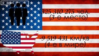 Что нужно знать про США,USA?
