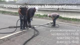 видео аренда компрессора в Москве